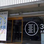 3331 Arts Chiyodaに行ってきました。