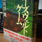 【読後爽快!の企業小説】ルーズヴェルト・ゲーム