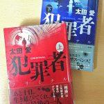 人気ドラマ「相棒」の脚本家・太田愛のデビュー小説『犯罪者 クリミナル』が面白い!