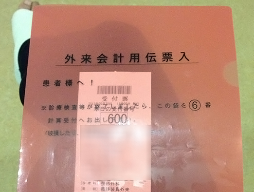 アキレス腱断裂日記9日目