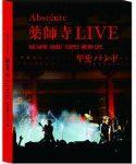 甲斐バンド 2012年の薬師寺ライブをAmazonで発売!