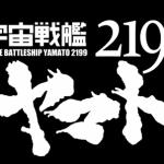 【ちょっとレビュー】宇宙戦艦ヤマト2199