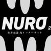 世界最速の光ファイバーサービス『NURO』を導入しました。