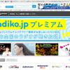 radiko.jpのプレミアム会員になりました。