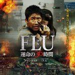 【ちょっとレビュー】FLU 運命の36時間(2013年・韓国)