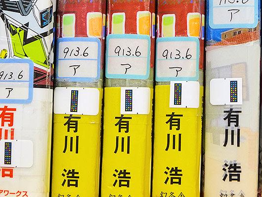 町田市立図書館