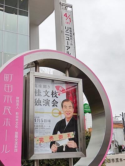 町田市民ホール