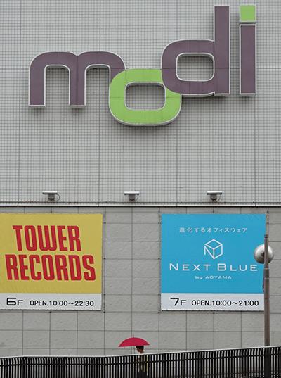 あめのまちだ2015_町田モディ