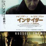 【ちょっと映画レビュー】インサイダー(1999年・アメリカ)