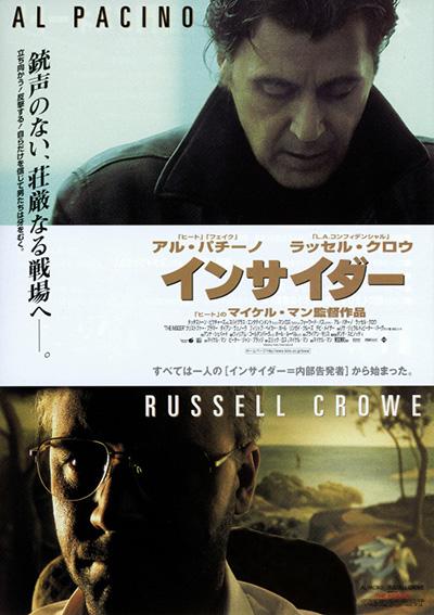 インサイダー(1999年・アメリカ)