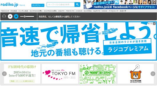 radiko.jpプレミアムで全国のFM局のカウントダウン番組を聴いてみました。