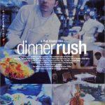 【ちょっとレビュー】ディナーラッシュ(2001年・アメリカ)