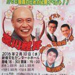 第36回新宿亭砥寄席 瀧川鯉昇独演会に行ってきました。