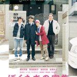 【ちょっと映画レビュー】ぼくたちの家族(2014年・日本)