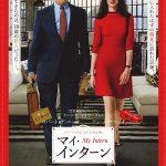 【ちょっと映画レビュー】マイ・インターン(2015年・アメリカ)
