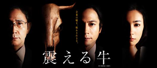 連続ドラマW「震える牛」|WOWOWオンライン