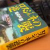 【ちょっと書評】半沢直樹シリーズ第3作 ロスジェネの逆襲