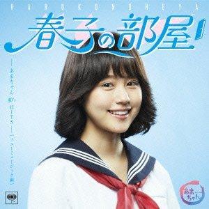 春子の部屋~あまちゃん 80's HITS~ソニーミュージック編