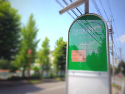 本町田団地バス停