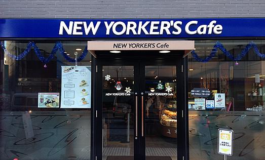 ニューヨーカーズ・カフェ町田店