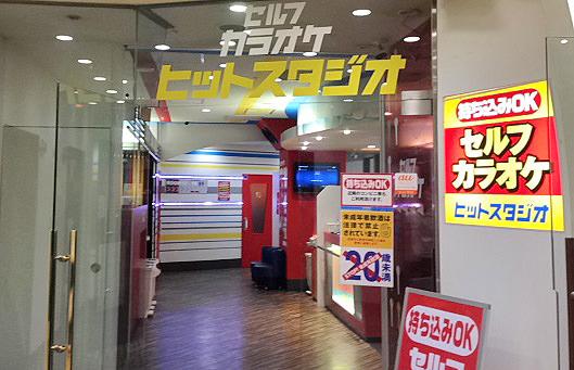 セルフカラオケ ヒットスタジオ町田駅前店