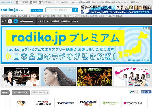 radikoのプレミアム会員になりました。