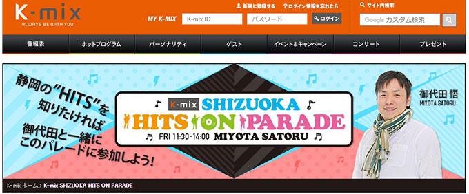 K-mix SHIZUOKA HITS ON PARADE
