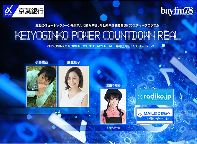 KEIYOGINKO POWER COUNTDOWN REAL