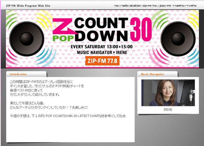 Z-POP COUNTDOWN30
