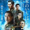 【ちょっと映画レビュー】日本のいちばん長い日(2015年/日本)