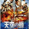 【ちょっと映画レビュー】天空の蜂(2015年/日本)