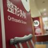 OVER40のアキレス腱断裂治療日記【16日目】